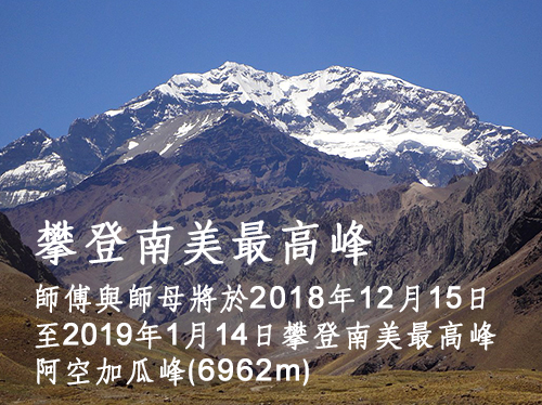 Monte_Aconcagua-source-wikipedia.org